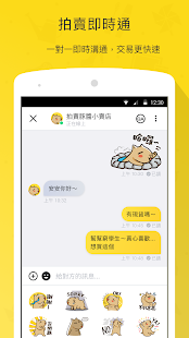 Yahoo – v8.0.0 screenshots 2