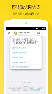 Yahoo – v8.0.0 screenshots 3