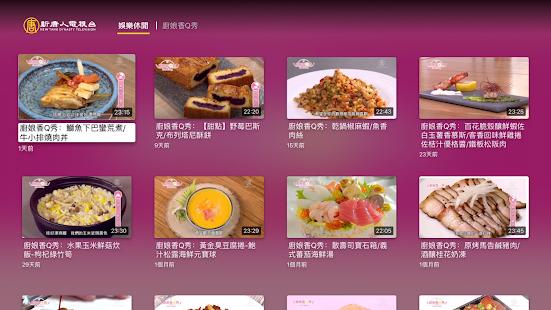 iNTD TV v4.0 screenshots 10