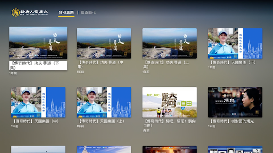 iNTD TV v4.0 screenshots 11