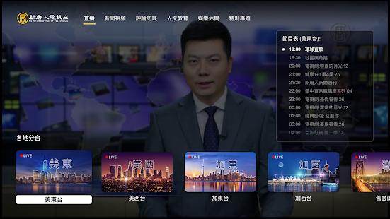 iNTD TV v4.0 screenshots 2