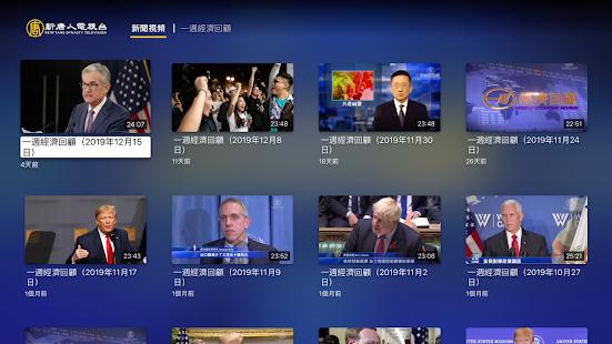 iNTD TV v4.0 screenshots 6