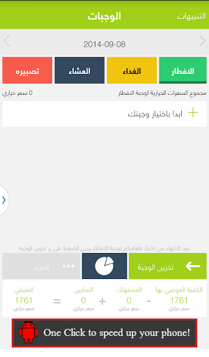 v2.1 screenshots 2