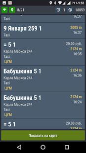 v4.1.80 screenshots 4