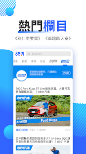 8891-8891 v4.19.1 screenshots 7