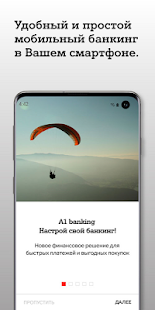 A1 banking v4.2.0 screenshots 1