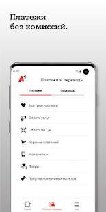 A1 banking v4.2.0 screenshots 4