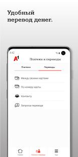 A1 banking v4.2.0 screenshots 5