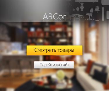 ARCor v1.0 screenshots 1