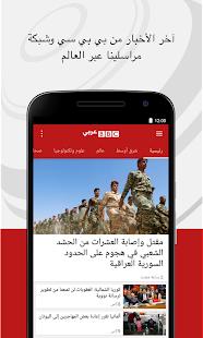 BBC Arabic v5.14.0 screenshots 1