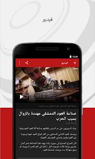 BBC Arabic v5.14.0 screenshots 2