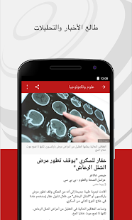 BBC Arabic v5.14.0 screenshots 4