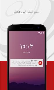 BBC Arabic v5.14.0 screenshots 5