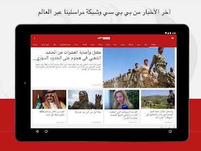 BBC Arabic v5.14.0 screenshots 6