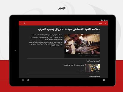 BBC Arabic v5.14.0 screenshots 7