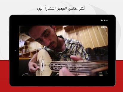BBC Arabic v5.14.0 screenshots 8