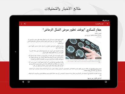 BBC Arabic v5.14.0 screenshots 9