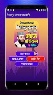 Bangla Waz 2019 v1.5 screenshots 1