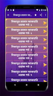 Bangla Waz 2019 v1.5 screenshots 2