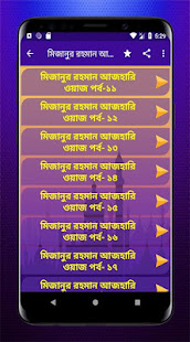 Bangla Waz 2019 v1.5 screenshots 3