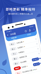 BusTracker Taipei v1.51.0 screenshots 1