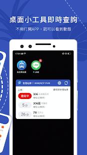 BusTracker Taipei v1.51.0 screenshots 11
