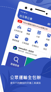 BusTracker Taipei v1.51.0 screenshots 14