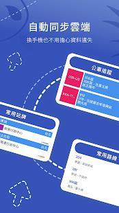 BusTracker Taipei v1.51.0 screenshots 4