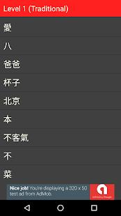 Chinese Vocabulary for Myanmar Burma vv1.00 screenshots 3