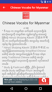 Chinese Vocabulary for Myanmar Burma vv1.00 screenshots 6