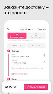 Dostavista Courier Delivery Service v1.48.5 screenshots 2