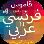 Download قاموس بدون انترنت فرنسي عربي والعكس ناطق مجاني 2.0 APK