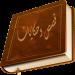 Download قصص وحكايات ممتعه 2.7.9.1 APK