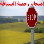 Download امتحان رخصة السياقة بالمغرب  2020 3.4 APK