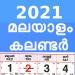 Download 2021 Kerala Malayalam Calendar 2.1.1 APK