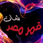 Download شات قمر مصر , دردشة عربية – شات عربي 3.4 APK