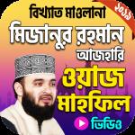 Download মিজানুর রহমান আজহারির সেরা ওয়াজ | Bangla Waz 2019 1.5 APK