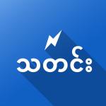 Download Latest News MM – ေနာက္ဆံုးရ သတင္းမ်ား 1.94 APK