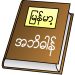 Download Myanmar Clipboard Dictionary v0.14 APK