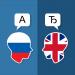 Download Russian English Translator 2.5.2 APK