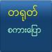 Download Speak Chinese For Myanmar 1.0 APK