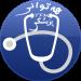 Download هەتوانی پزیشکی TFM 1.1 APK