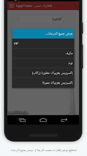 EgypTrains – v1.1.2 screenshots 3
