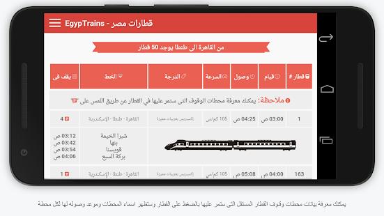EgypTrains – v1.1.2 screenshots 5