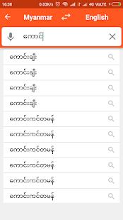 English To Myanmar Dictionary v1.43.0 screenshots 3