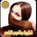 Free Download اسرع طرق تطويل وكثافة الشعر بدون نت 1.0 APK