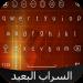 Free Download كيبورد السراب البعيد 1.0 APK