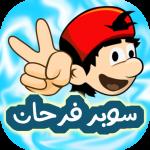 Free Download سوبر فرحان 👲 لعبة مغامرات 1.1.7 APK