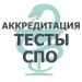 Free Download АККРЕДИТАЦИЯ СПО 2019 1.2.0 APK