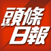 Free Download 頭條日報 3.3.1 APK